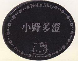 画像1: ハローキティ・ドアプレート(黒御影石)